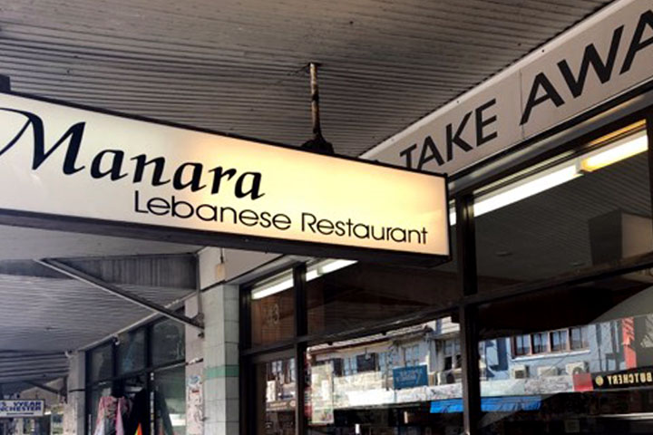 Manara Lebanese Restaurant Lakemba